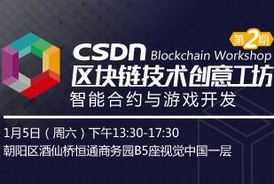 CSDN区块链创意工坊第2期:智能合约与游戏开发