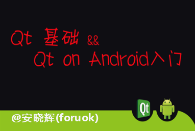 Qt基础与Qt on Android入门