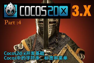 Part 4:Cocos2d-x开发实战-Cocos中的字符串、标签和菜单
