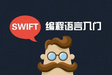 Swift 编程语言入门