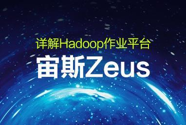 详解Hadoop作业平台宙斯Zeus