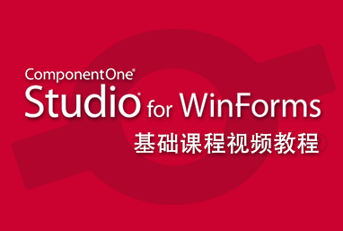 ComponentOne Studio for WinForms基础课程