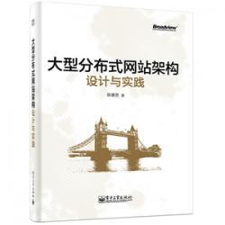 《程序员》杂志作者著作  大型分布式网站架构设计与实践