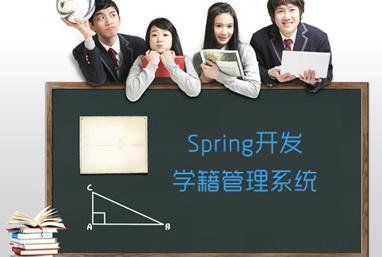 Spring实战-使用SSH框架技术开发学籍管理系统