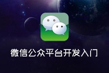 微信公众平台开发入门