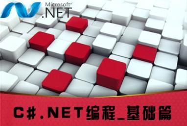 C#.NET编程语言基础