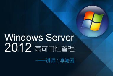 Windows Server 2012 R2 高可用性管理