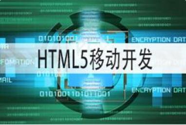 HTML 5移动开发从入门到精通