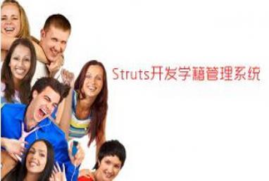 Struts实战-使用SSH框架技术开发学籍管理系统