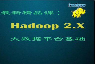 Hadoop 2.X大数据平台基础