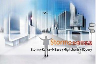Storm应用开发系列从入门到精通