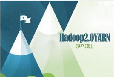 Hadoop 2.X企业级开发入门系列