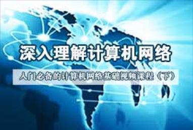 【深入理解计算机网络】入门必备的计算机网络基础视频课程(下)