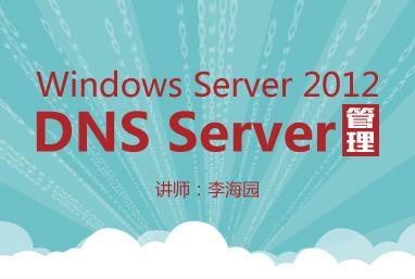 Windows Server 2012 DNS Server 管理