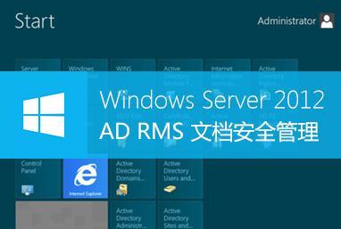 Windows Server 2012 AD RMS 文档安全管理