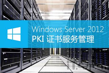 Windows Server 2012 PKI 证书服务管理