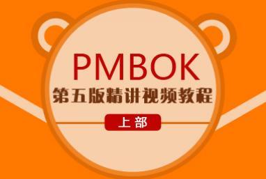 [高安定PMP远程培训]PMBOK第五版精讲视频教程(上部)