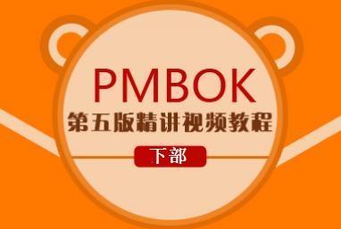 [高安定PMP远程培训]PMBOK第五版精讲视频教程(下部)