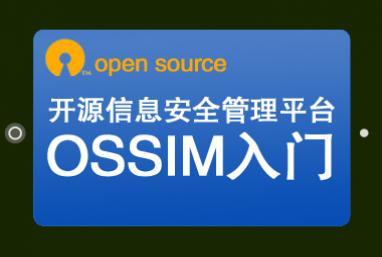 开源信息安全管理平台OSSIM入门
