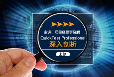 QuickTest Professional深入剖析--【上部】