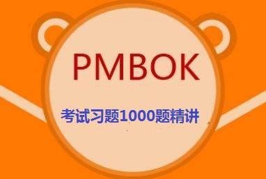 [高安定PMP远程培训]PMP考试习题1000题精讲