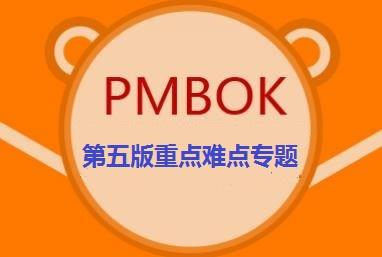 [高安定PMP远程培训]PMBOK第五版重点难点专题
