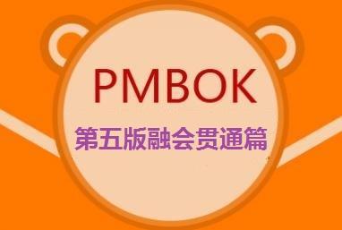 [高安定PMP远程培训]PMBOK第五版融会贯通篇