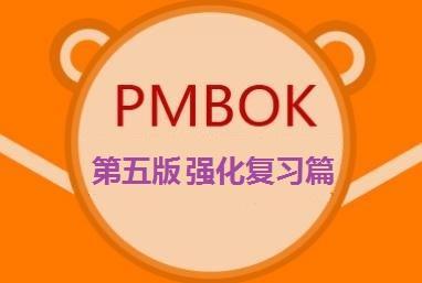 [高安定PMP远程培训]PMBOK第五版强化复习篇