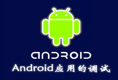 Android应用的调试
