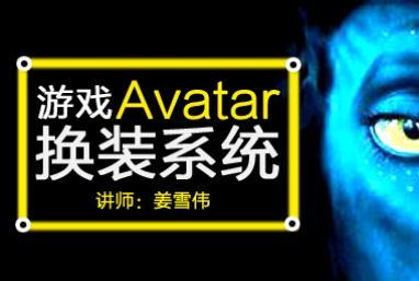 游戏Avatar换装系统