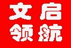 北京文启领航教育科技有限公司