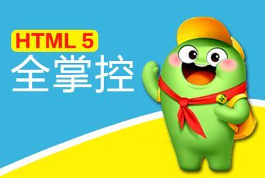 HTML 5全掌控