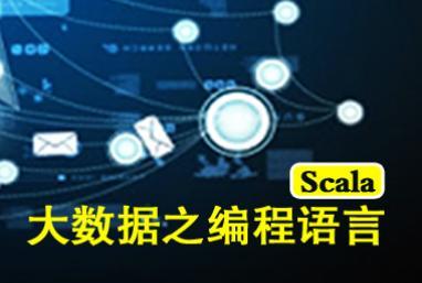 大数据之编程语言:Scala视频教程