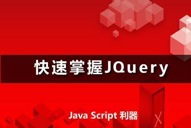 快速掌握JQuery视频教程
