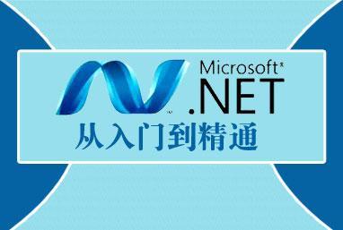 .NET平台和C#编程从入门到精通