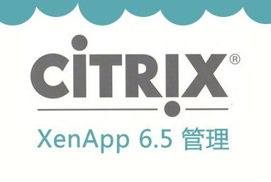 Citrix XenApp 6.5 管理