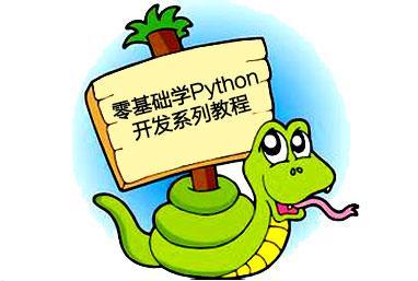 初级学Python开发系列教程