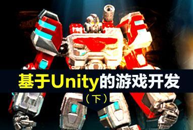 基于Unity的游戏开发(下)
