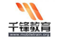 北京千锋互联科技有限公司