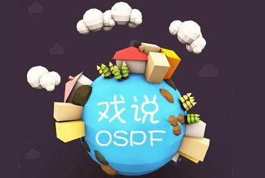 戏说OSPF