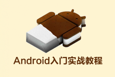 Android入门实战教程