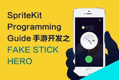 SpriteKit Programming Guide手游开发之(FAKE STICK HERO)