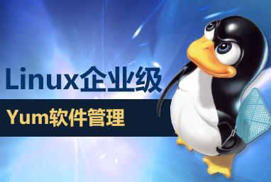 马哥Linux企业级 Yum软件管理