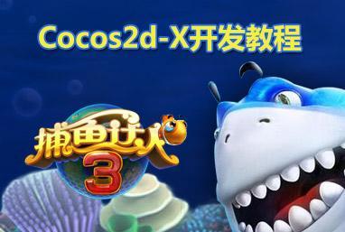 Cocos2d-X开发教程-捕鱼达人