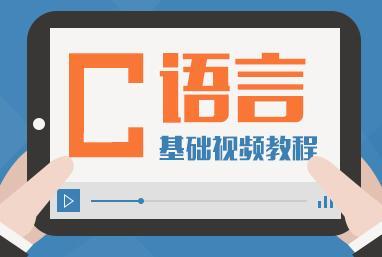 C语言基础视频教程