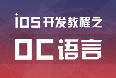 iOS开发教程之OC语言
