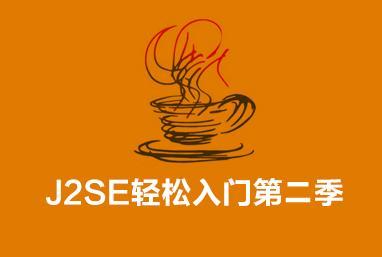 J2SE轻松入门第二季