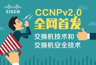 CCNPv2.0全网首发交换机技术和交换机安全技术