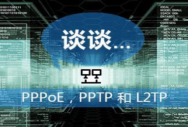 谈谈PPPoE,PPTP和L2TP