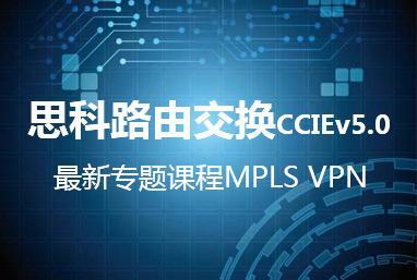 思科路由交换CCIEv5.0最新专题课程MPLS VPN